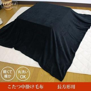 人気商品☆こたつ中掛け毛布 長方形 185×235cm マイクロファイバー(こたつ)