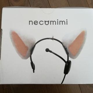 ネコミミ(necomimi)の脳波で動く猫耳 necomimi(その他)