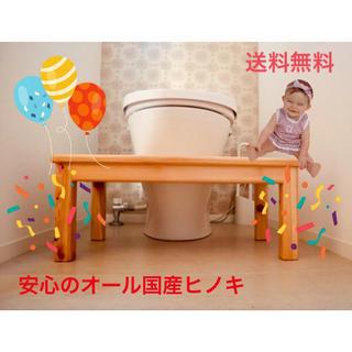 トイトレ 踏み台 国産ヒノキ 使用 全面撥水仕上げ(補助便座)
