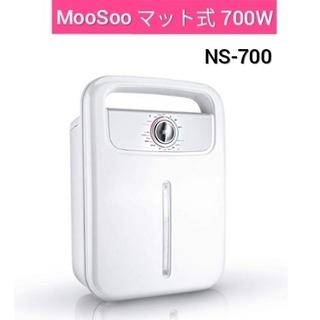 布団乾燥機 マット式 700W MooSoo ホワイト(衣類乾燥機)