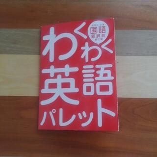 オウブンシャ(旺文社)の子供向け英語CD(知育玩具)