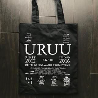 小林賢太郎うるう(URUU)トートバッグ