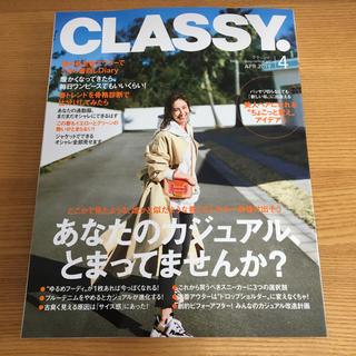 コウブンシャ(光文社)の美品☆CLASSY.4月号(ファッション)