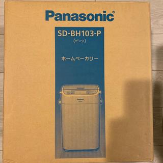 パナソニック(Panasonic)のPanasonic ホームベーカリー sd-bh103-p(ホームベーカリー)