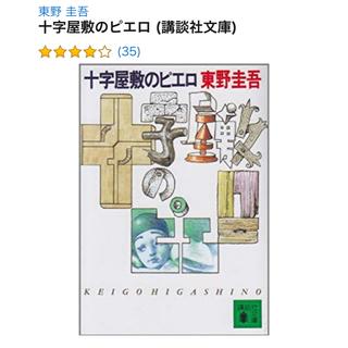 コウダンシャ(講談社)の十字屋敷のピエロ(文学/小説)
