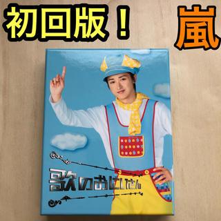 嵐 - 歌のおにいさん DVD-BOX 初回版〈4枚組〉 嵐 大野智 美品!