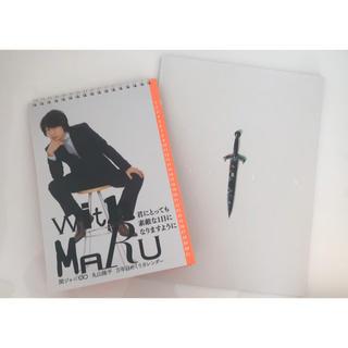 関ジャニ∞ - マクベスパンフレット、丸山隆平日めくりカレンダー