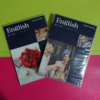 エスプリ(Esprit)のスピードラーニング第8巻&第16巻★セット(CDブック)