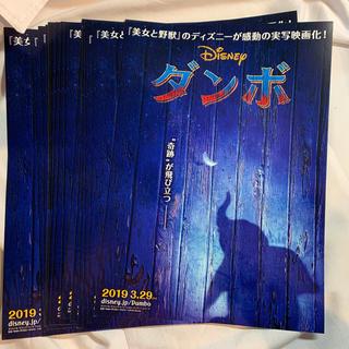 ディズニー(Disney)のダンボ フライヤー 18枚(印刷物)