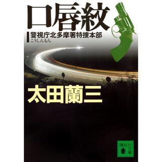 コウダンシャ(講談社)の口唇紋(文学/小説)