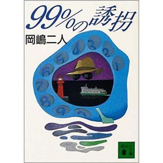 コウダンシャ(講談社)の99%の誘拐(文学/小説)