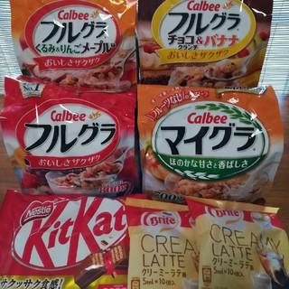 カルビー(カルビー)のフルグラ4種&キットカット&クリーミーラテ用クリーム&さらにおまけ詰め込みます!(米/穀物)