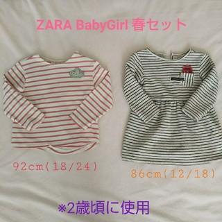 ザラキッズ(ZARA KIDS)のZARA BABY 2歳頃使用 ボーダー  ワンピ&カットソー2枚セット♡(ワンピース)