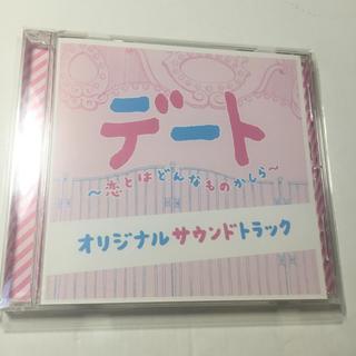 デート オリジナルサウンドトラックCD(テレビドラマサントラ)