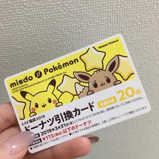 ポケモン(ポケモン)のミスド  ポケモン ドーナツ交換カード(フード/ドリンク券)