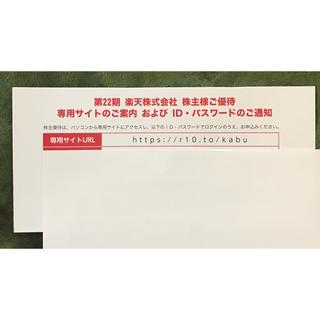 ラクテン(Rakuten)の楽天  株主優待  クーポン(その他)