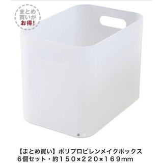 MUJI (無印良品) - 【美品】無印 ポリプロピレン メイクボックス 6個セット