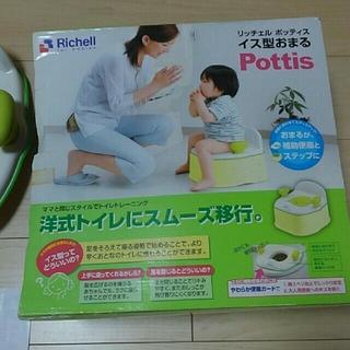 リッチェル(Richell)のリッチェル☆ポッティス☆イス型おまる☆Pottis(ベビーおまる)