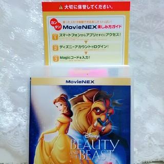 ディズニー(Disney)のディズニー/美女と野獣   マジックコードのみ   MovieNEX(アニメ)