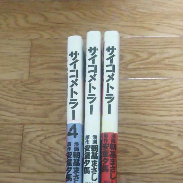 サイコメトラーエイジ 1~15巻 美品 エンタメ/ホビーの漫画(青年漫画)の商品写真
