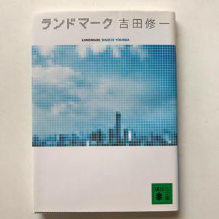 コウダンシャ(講談社)のランドマーク/吉田修一(文学/小説)