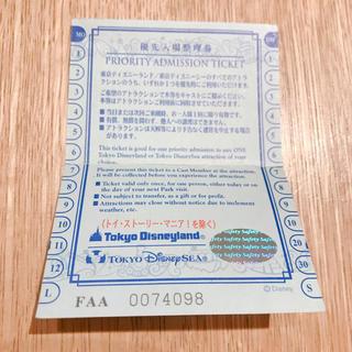 ディズニー(Disney)のディズニーリゾート 優先入場整理券(ファストパス)(遊園地/テーマパーク)