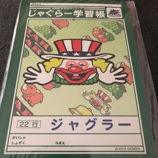 キタデンシ(北電子)の【非売品】ジャグラー学習帳(パチンコ/パチスロ)