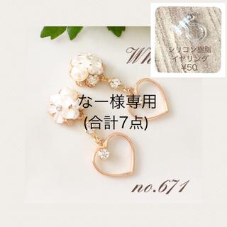 no.671 春♡スノーホワイト♡クリアフラワー♡オープンハート