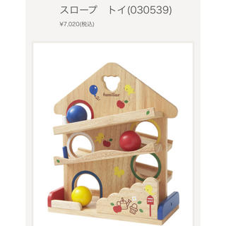 ファミリア(familiar)のファミリア スロープトイ(知育玩具)