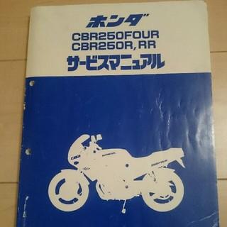 ホンダ(ホンダ)のcbr250  サービスマニュアル(カタログ/マニュアル)