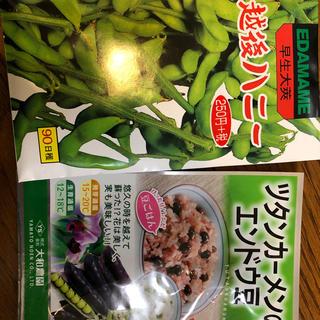 ★送料込★ツタンカーメン(えんどう豆)の種7粒(野菜)