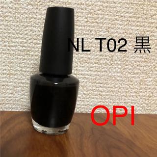 オーピーアイ(OPI)のOPI ネイル NL T02 黒 BLACK ONYX (マニキュア)