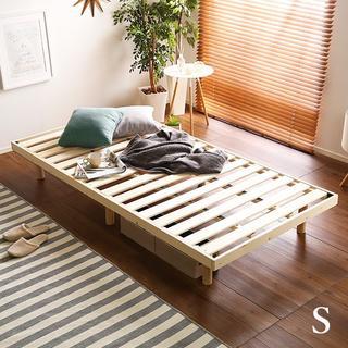 高さ3段階調整 脚付き すのこフレーム シングル ナチュラル(すのこベッド)