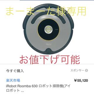 アイロボット(iRobot)のまーまーた様専用!ルンバ630!格安にて販売いたします^_^(掃除機)