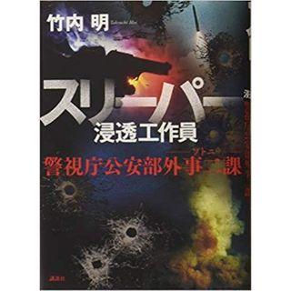 コウダンシャ(講談社)のスリーパー 浸透工作員 (文学/小説)