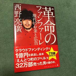 ゲントウシャ(幻冬舎)の革命のファンファーレ 西野亮廣(ビジネス/経済)