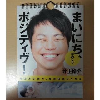 まいにち、ポジティヴ! 日めくり 井上裕介 カレンダー(お笑い芸人)