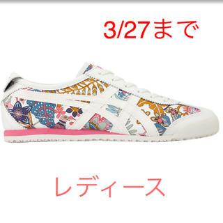 オニツカタイガー(Onitsuka Tiger)の新品 リバティ メキシコ 23.0~24.5cm 3/27まで(スニーカー)