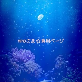 minaさま ☆ 専用ページ(アート/エンタメ/ホビー)
