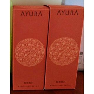 アユーラ(AYURA)のアユーラ入浴剤(入浴剤/バスソルト)