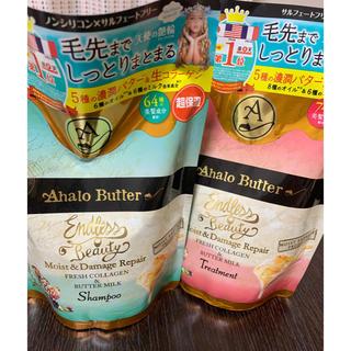 アハロバター(Ahalo Butter)のAloha butter シャンプー★リンスー(シャンプー)