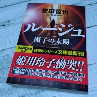 コウブンシャ(光文社)の誉田哲也 ルージュ硝子の太陽(文学/小説)