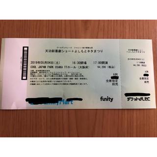 チケット(お笑い)