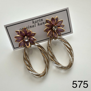 ピアス No.575