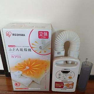 アイリスオーヤマふとん乾燥機 カラリエ(衣類乾燥機)
