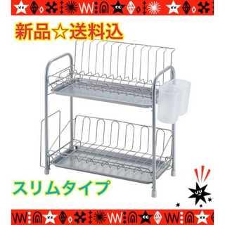 【大人気】水切りかご 2段 パール金属 食器 収納