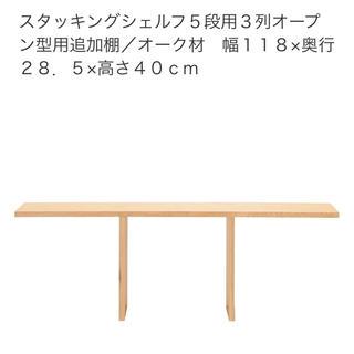 MUJI (無印良品) - 無印良品 スタッキングシェルフ 5段用3列オープン型用追加棚/オーク材