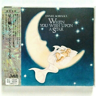 ヒーリング CD ④~星に願いを~ (ヒーリング/ニューエイジ)