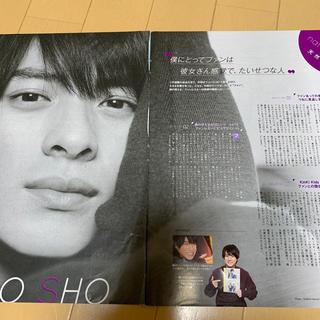 Johnny's - 平野紫耀の天然生活 Vol.6