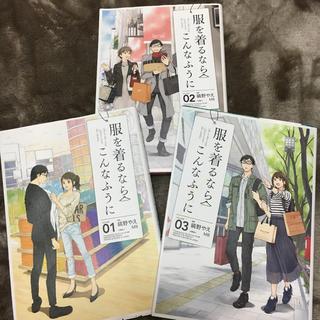 カドカワショテン(角川書店)の服を着るならこんなふうに1〜3(青年漫画)